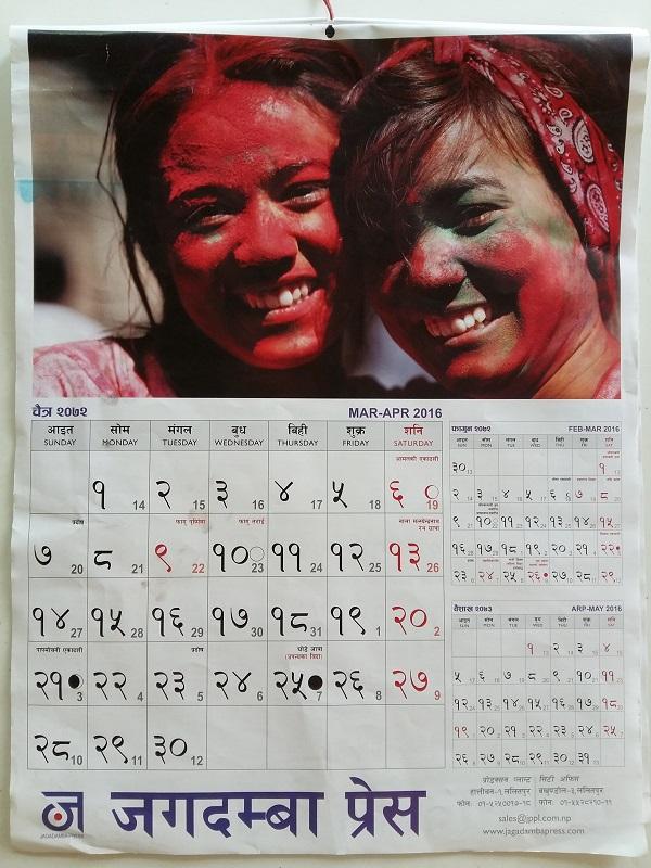 Le dernier mois de 2072 sur le calendrier Bikram Sambat chevauche les mois de mars et d'avril © S.H